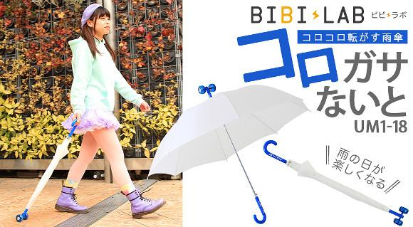 A rolling umbrella for those not rainy, rainy days!