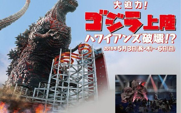 2nd Godzilla Anime Film Collaborates With Spa Resort in Fukushima