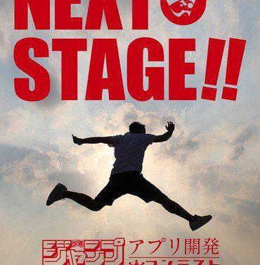 Shonen Jump Reveals 2nd Annual App Development Contest
