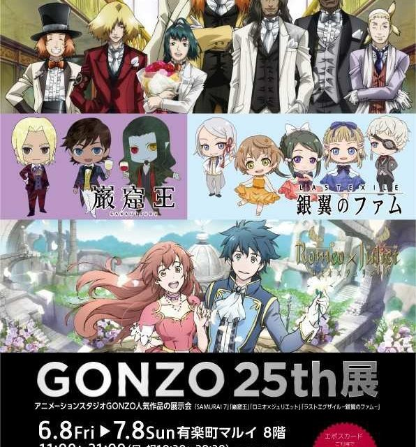 Gonzo 25 Year Exhibition Focuses on Gankutsuou, Samurai 7, Last Exile, Romeo × Juliet