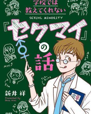 Intersex Manga Creator Shō Arai Publishes Book About Sexual Minorities