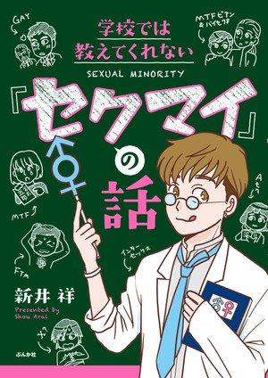 Intersex Manga Creator Shō Arai Publishes Book About Sexual Minorities