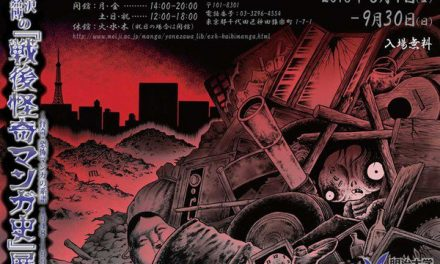 Postwar Horror Manga Exhibit Showcases Critic Yoshihiro Yonezawa's Works