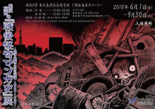 Postwar Horror Manga Exhibit Showcases Critic Yoshihiro Yonezawa's Works