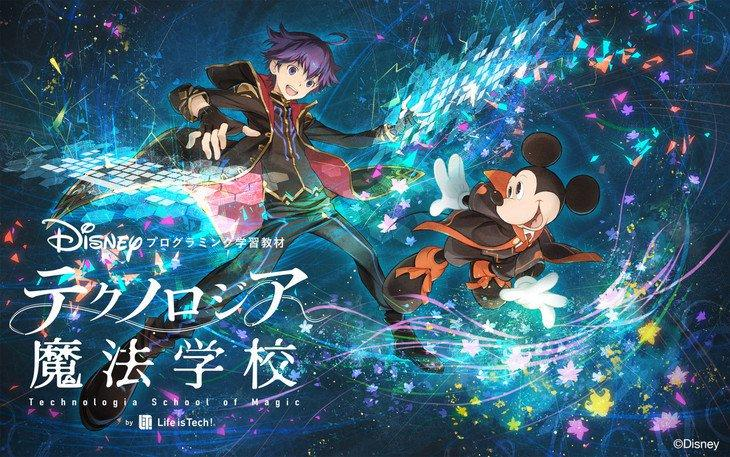 Grimgar, Ashes and Illusions Director Writes Story for Disney Learning Software