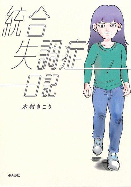 New Manga Book Tells Author's Personal Story of Schizophrenia