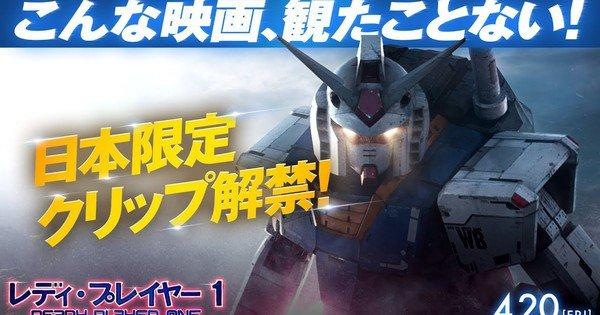 See Ready Player One's Gundam Jump Into Battle