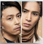 "KinKi Kids release their 40th single ""Aitai, Aitai, Aenai."""