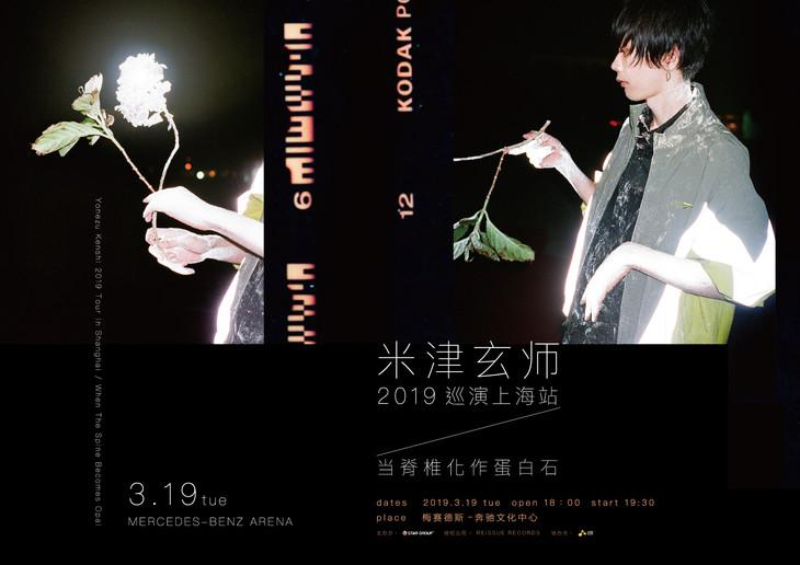 Kenshi Yonezu to hold his first oversea performances in Asia