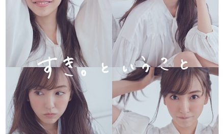 "Tomomi Itano has a man in MV for ""Suki to Iu Koto"""