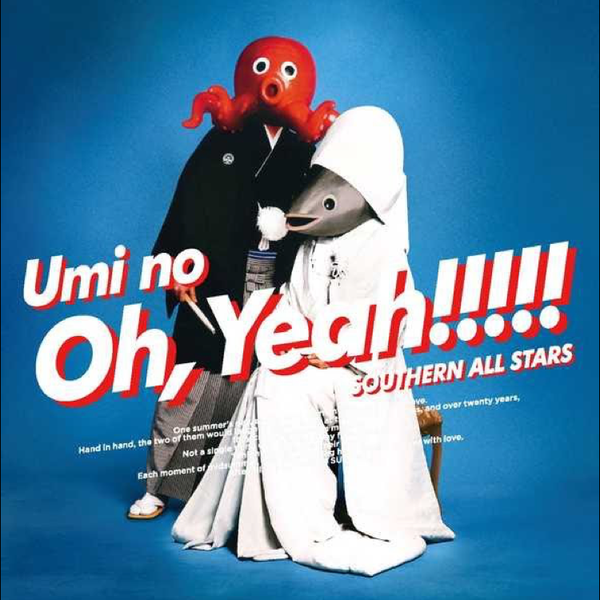 Image result for サザン オールスター ズ 海 の oh yeah