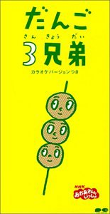 Image result for だんご3兄弟