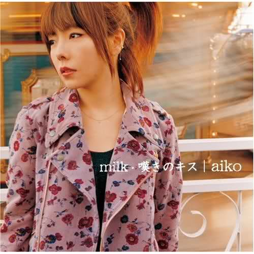 Image result for milk 嘆き の キス