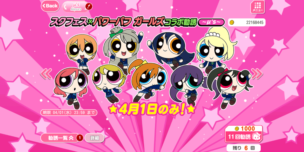 Love Live! collaborates with Powerpuff Girls