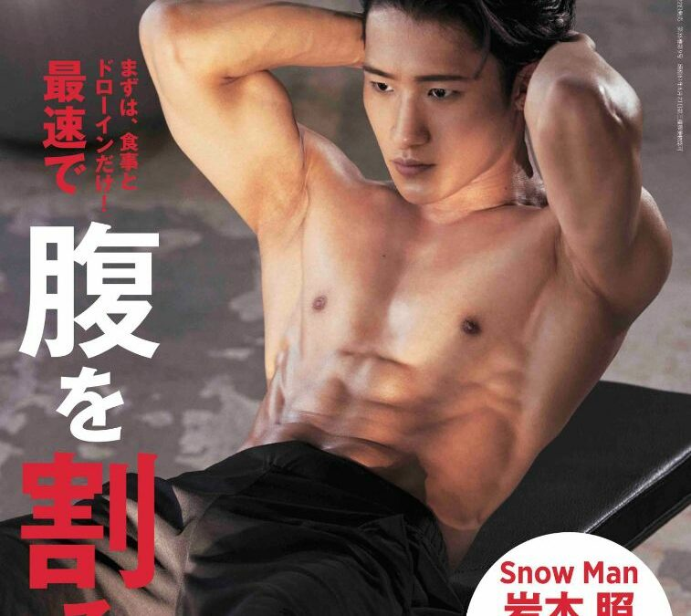 Snow Man's Hikaru Iwamoto Works Out His Abs on the Cover of Tarzan