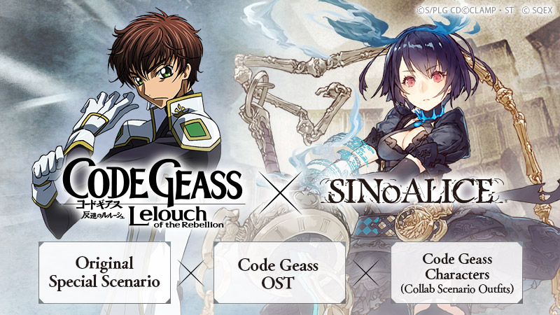 SINoALICE Global's Collaboration Event with Code Geass: Lelouch of the Rebellion is now available!